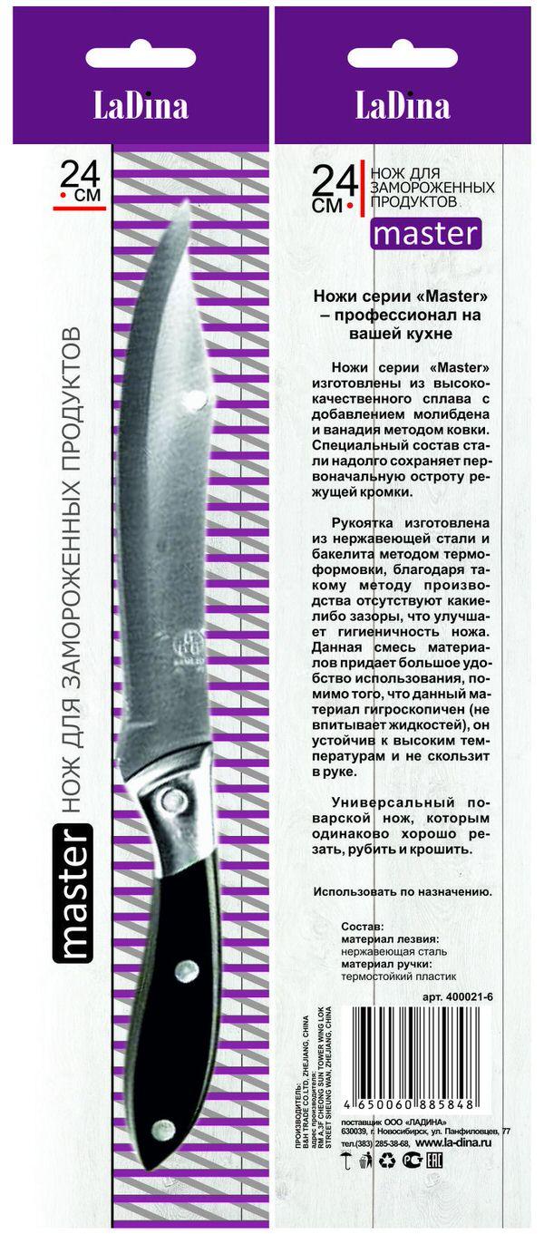 Нож кухонный с2 зубчатый LaDina №400021-6 (24см)