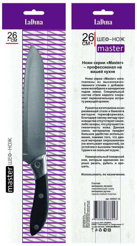 Нож кухонный с02 (малый) LaDina №400021-12