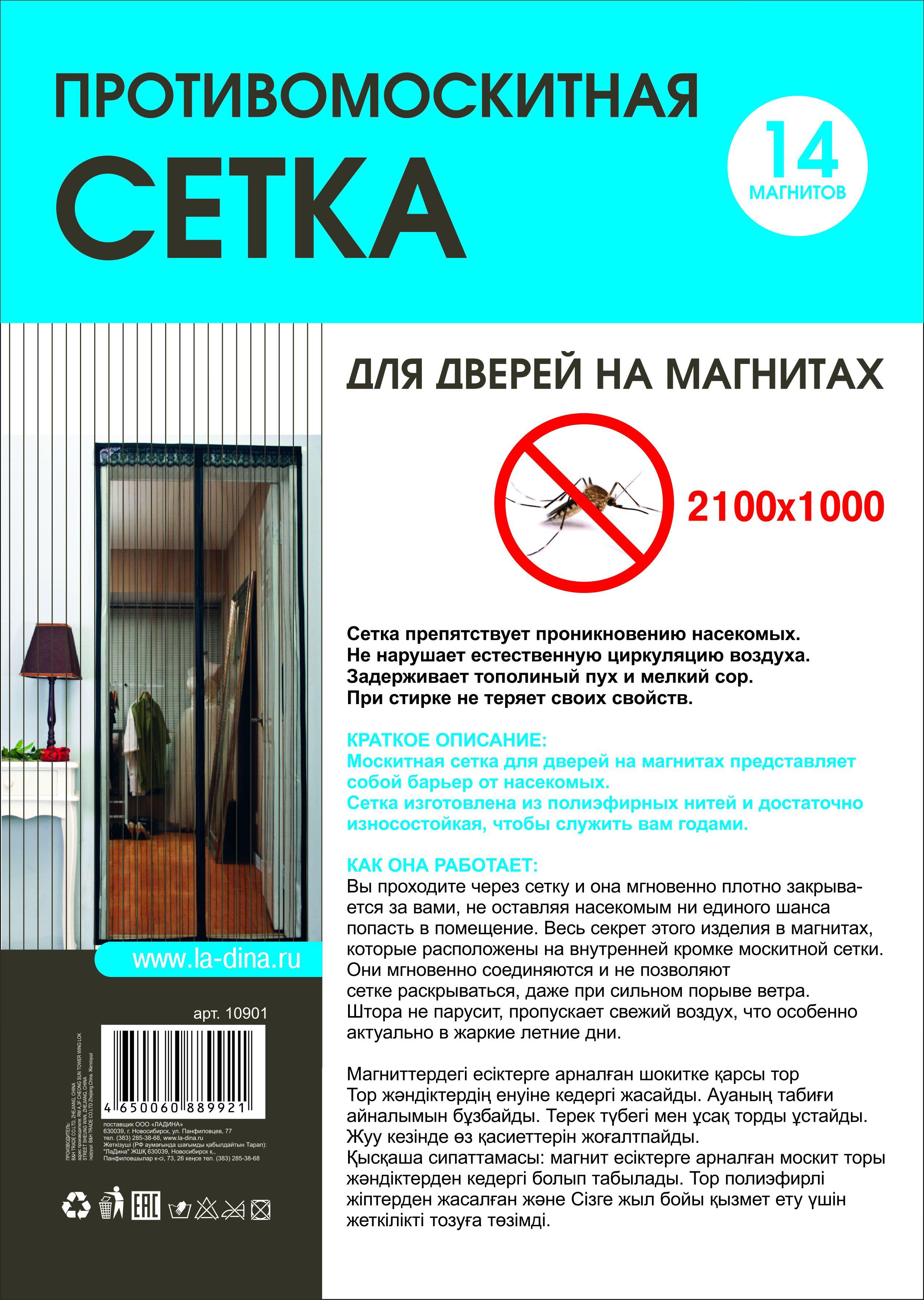 Дверная антимоскитная сетка 2100*1000 (14 магнитов) 5 цветов/100