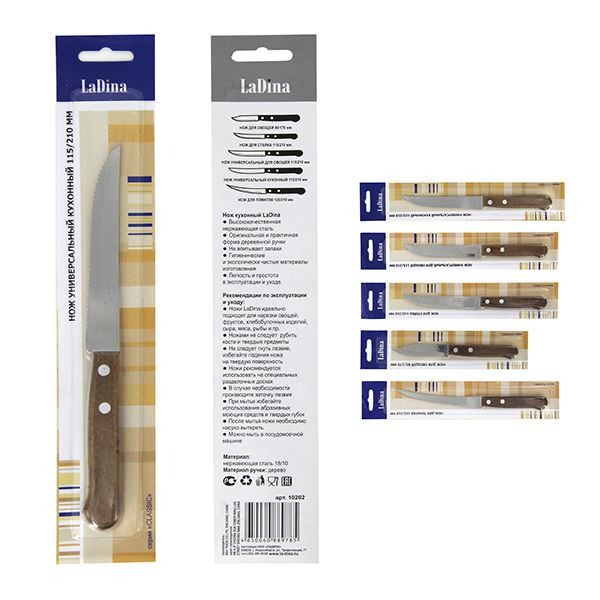 Нож кухонный CLASSIC универсальный 10202/600/300