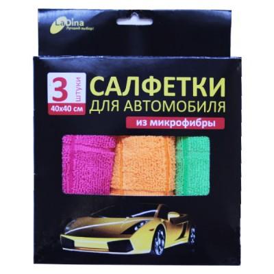 Салфетка LaDina из микрофибры 40*40 (набор для авто 3шт.)