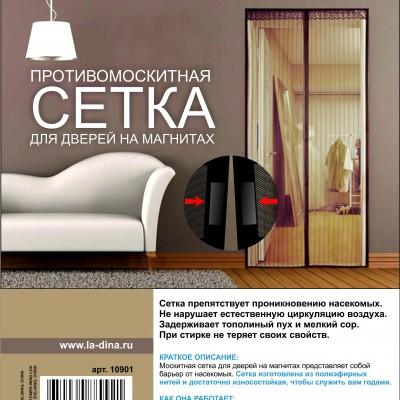 Дверная антимоскитная сетка 2100*1000 (14 магнитов)/100